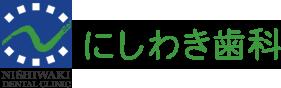 JR垂井駅から徒歩3分!岐阜県不破郡垂井町 矯正歯科 審美歯科 にしわき歯科