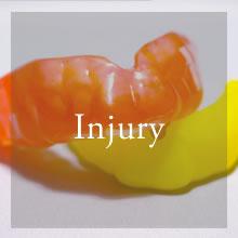 外傷予防 治療